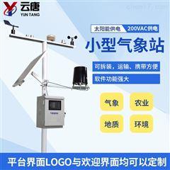 YT-CQX9草原生态监测气象站