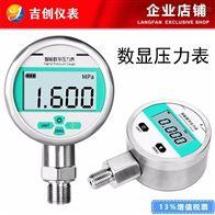 数显压力表厂家价格 智能型水压气压油压