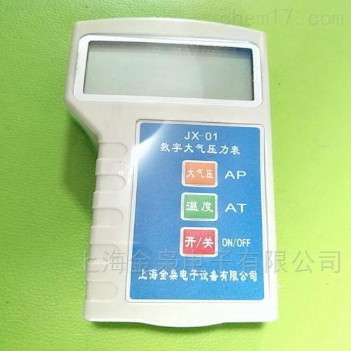實驗室大氣壓力表 JX-01