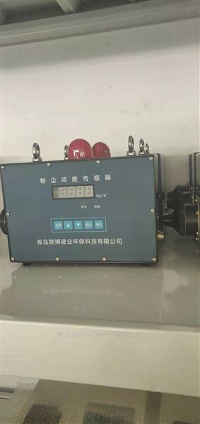 粉尘监测小能手在线式粉尘浓度监测仪
