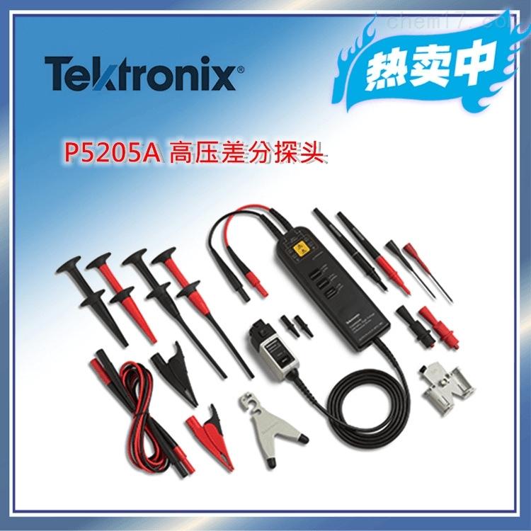 泰克/Tektronix  P5205A  高压差分探头