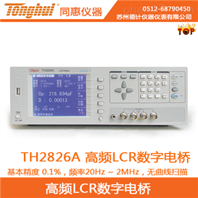 TH2826A高频LCR数字电桥