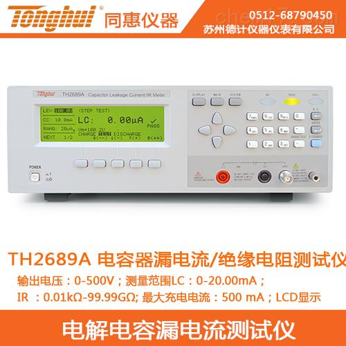 同惠电容器漏电流/绝缘电阻测试仪