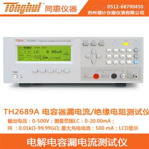 TH2689A同惠电容器漏电流/绝缘电阻测试仪