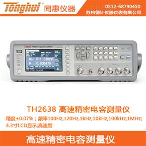 TH2638同惠高速精密电容测试仪