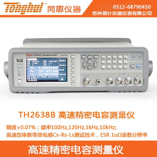同惠高速精密电容测试仪