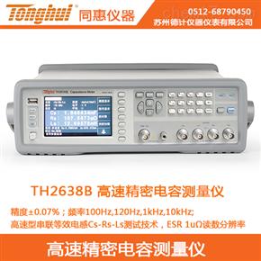 TH2638C同惠高速精密电容测试仪