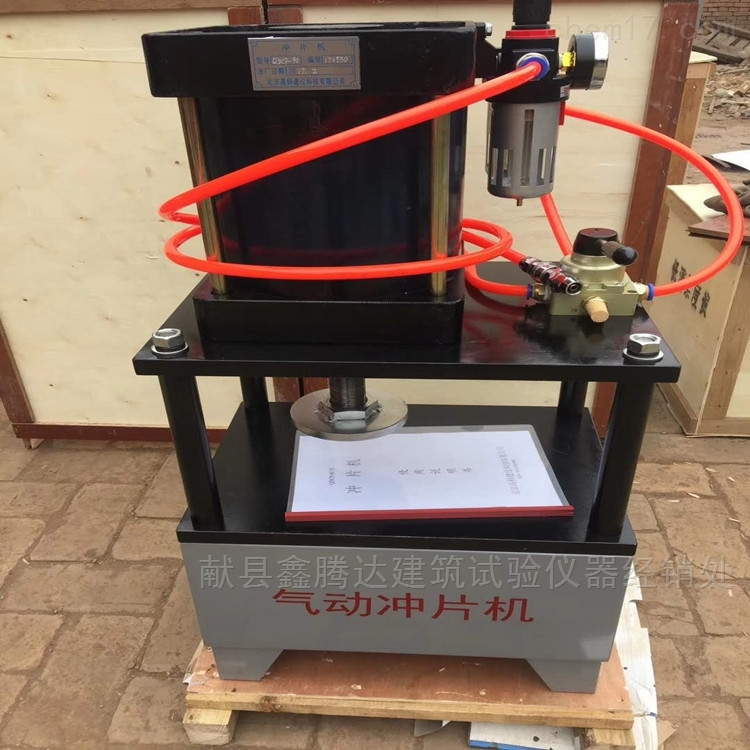 气动橡胶冲片机
