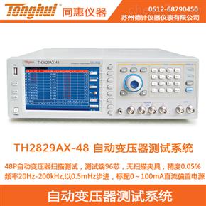 TH2829AX-48同惠自动变压器测试系统