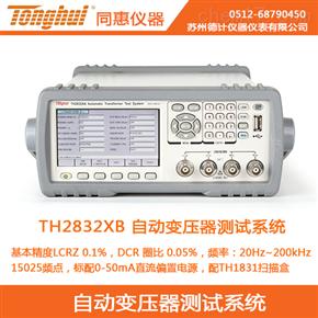 TH2832XB同惠自动变压器测试系统