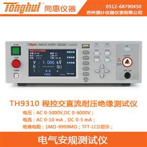 TH9301同惠程控交直流耐压绝缘测试仪