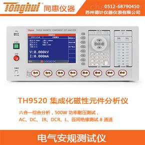 TH9520同惠集成化磁性元件分析仪