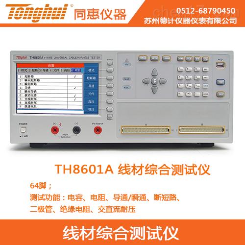 同惠线材综合测试仪