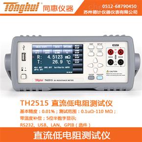 TH2515同惠直流低电阻测试仪