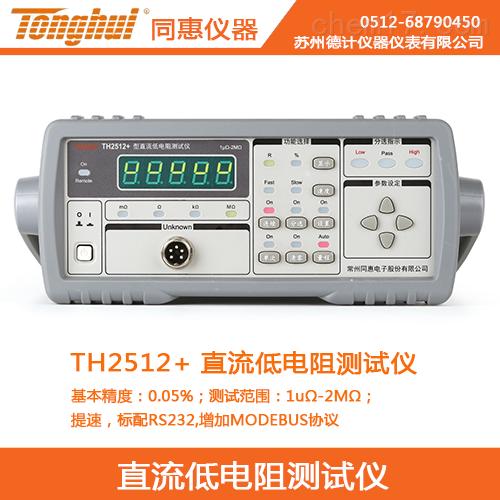 同惠直流低电阻测试仪