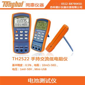 TH2522同惠手持交流低电阻仪