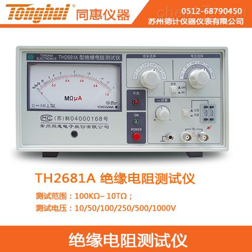 同惠绝缘电阻测试仪