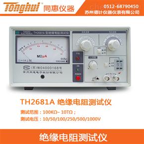 TH2681A同惠绝缘电阻测试仪