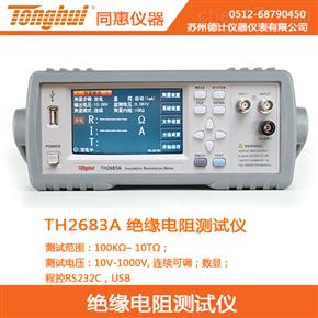 TH2683A同惠绝缘电阻测试仪