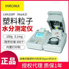 软胶囊壳水分测定仪LMA100P