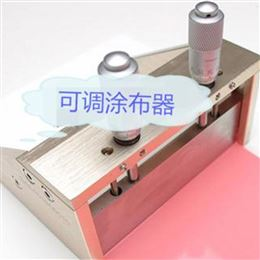 TC-QX-300可调式涂膜器 手动可调制备器