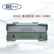 KH3932KH3932  型EMI测试干扰接收机   北京科环