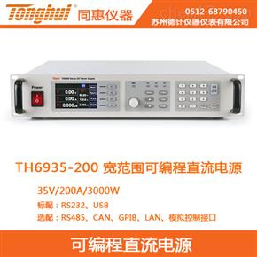 TH6935-200同惠宽范围可编程直流电源