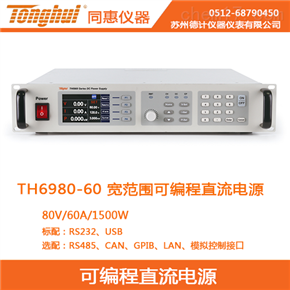TH6980-60同惠宽范围可编程直流电源