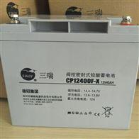 12V40AH三瑞蓄电池CP12400F-X高级代理商