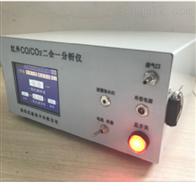 CO/CO2二合一分析仪