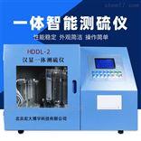 汉显一体测硫仪定硫智能汉显煤质分析仪器