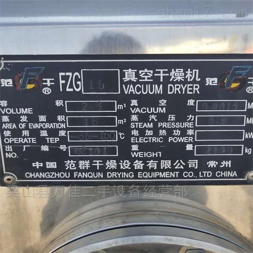 二手2.6立方真空干燥机价格便宜