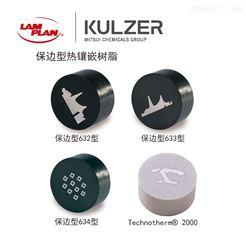 KLC000001热镶嵌树脂保边型