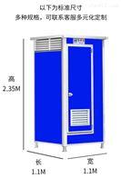 1.1米 1.28米定制衢州流动公共厕所