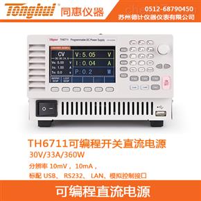 TH6711同惠可编程开关直流电源
