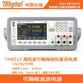 TH6513同惠高精度可编程线性直流电源