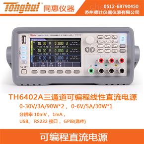 TH6402A同惠三通道可编程线性直流电源