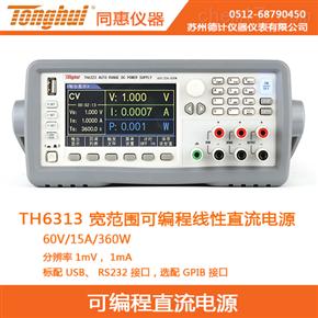 TH6313同惠宽范围可编程线性直流电源