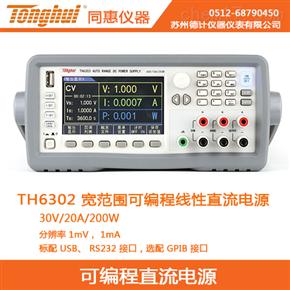 TH6302同惠宽范围可编程线性直流电源