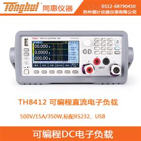 TH8412同惠可编程直流电子负载