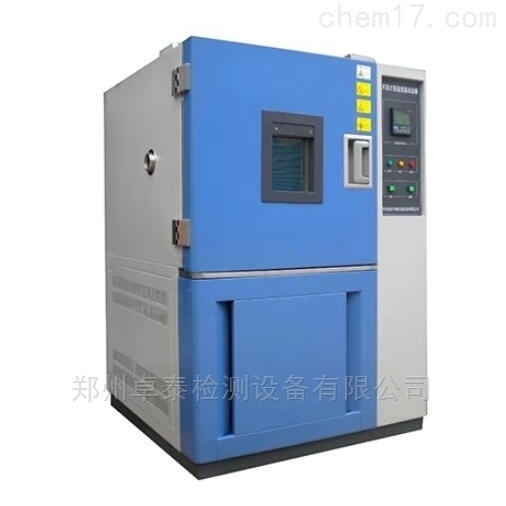 100L河南郑州可程式恒温恒湿试验箱