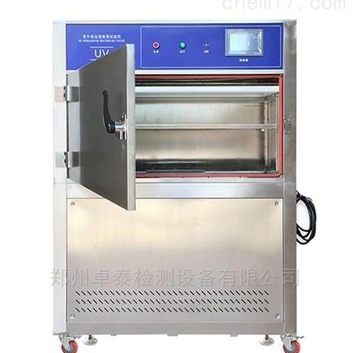 8Z河南郑州紫外光老化试验箱