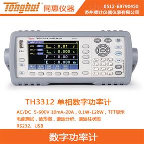 TH3312同惠单相数字功率计