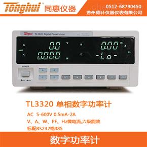 TL3320同惠单相数字功率计