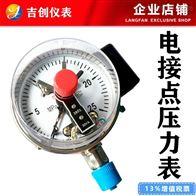 不锈钢电接点压力表厂家价格 304 316L