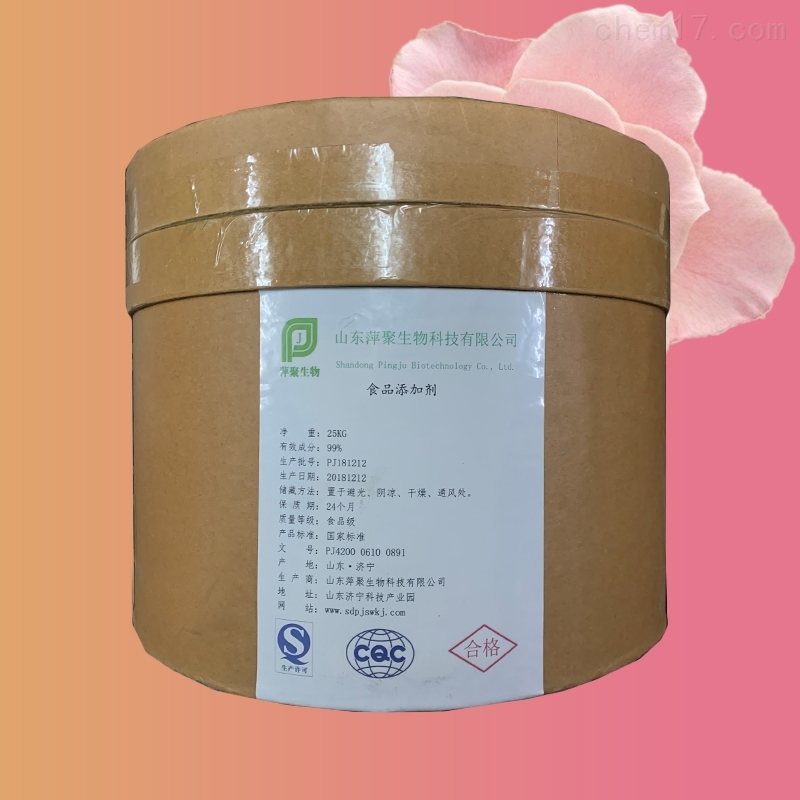 山东胍基乙酸生产厂家