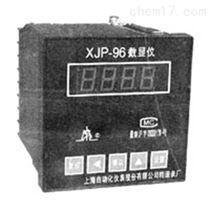 XJP96T数字显示仪上海上自仪转速表仪表电机有限公司