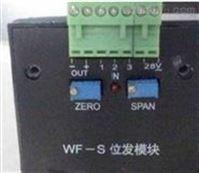 上海自动化仪表十一厂WF-S位发模块