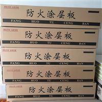 巴楚县5cm防火涂层板多少钱一张