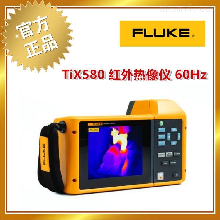 福禄克/Fluke TiX580 红外热像仪